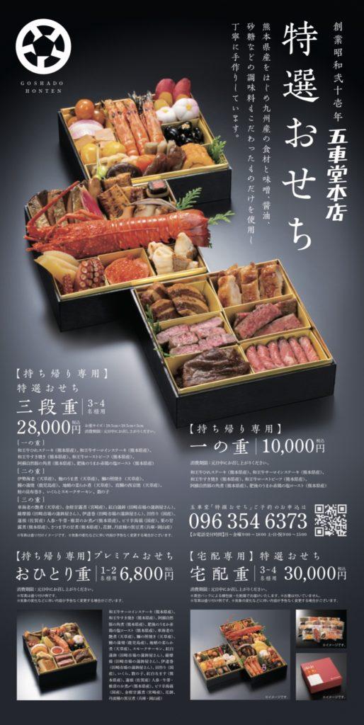沖縄クルージング 舟 おせち料理